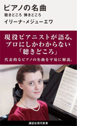 ピアノの名曲 聴きどころ弾きどころ