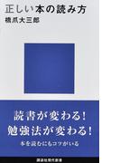 正しい本の読み方 (講談社現代新書)(講談社現代新書)