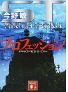 STプロフェッション (講談社文庫 ST警視庁科学特捜班)(講談社文庫)