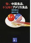 怖い中国食品、不気味なアメリカ食品 (講談社文庫)(講談社文庫)