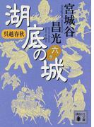 湖底の城 呉越春秋 6 (講談社文庫)(講談社文庫)