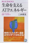 生命を支えるATPエネルギー メカニズムから医療への応用まで (ブルーバックス)(ブルー・バックス)