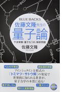 佐藤文隆先生の量子論 干渉実験・量子もつれ・解釈問題 (ブルーバックス)(ブルー・バックス)