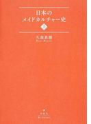 日本のメイドカルチャー史 上