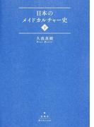 日本のメイドカルチャー史 下