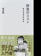 野食のススメ 東京自給自足生活 (星海社新書)(星海社新書)