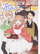 ぶっカフェ! 1 (星海社COMICS ツイ4)