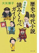 歴史・時代小説縦横無尽の読みくらべガイド (文春文庫)(文春文庫)