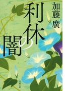 利休の闇 (文春文庫)(文春文庫)
