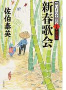 新春歌会 決定版 (文春文庫 酔いどれ小籐次)(文春文庫)