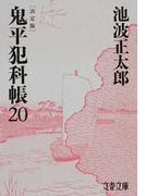 鬼平犯科帳 決定版 20 (文春文庫)(文春文庫)