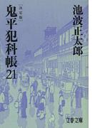 鬼平犯科帳 決定版 21 (文春文庫)(文春文庫)