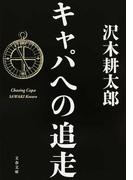 キャパへの追走 (文春文庫)(文春文庫)