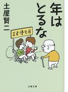 年はとるな (文春文庫)(文春文庫)