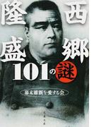 西郷隆盛101の謎 (文春文庫)(文春文庫)