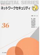 ネットワークセキュリティ (未来へつなぐデジタルシリーズ)