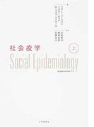 社会疫学 上