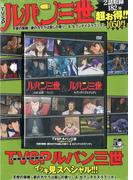 TVSPルパン三世 イッキ見スペシャル!!! 天使の策略~夢のカケラは殺しの香り~ & セブンデイズラプソディ