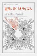 憲法パトリオティズム (叢書・ウニベルシタス)