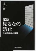 見るなの禁止 日本語臨床の深層 定版