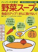 ハーバード大学式「野菜スープ」で免疫力アップ!がんに負けない! (マキノ出版ムック)(マキノ出版ムック)