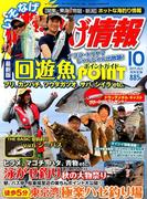 磯・投げ情報 2017年 10月号 [雑誌]