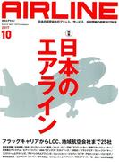 AIRLINE (エアライン) 2017年 10月号 [雑誌]