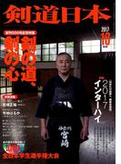 剣道日本 2017年 10月号 [雑誌]