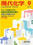 現代化学 2017年 09月号 [雑誌]