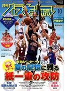 月刊 バスケットボール 2017年 10月号 [雑誌]