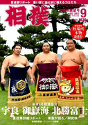 相撲 2017年 09月号 [雑誌]