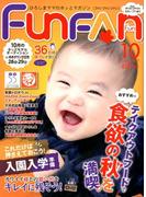 Fun FAN Fun (ファンファンファン) 2017年 10月号 [雑誌]