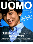 uomo (ウオモ) 2017年 10月号 [雑誌]