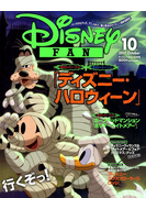 Disney FAN (ディズニーファン) 2017年 10月号 [雑誌]