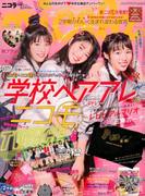 nicola (ニコラ) 2017年 10月号 [雑誌]