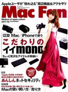 Mac Fan (マックファン) 2017年 10月号 [雑誌]