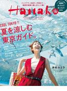 Hanako 2017年 8月24日号 No.1139 [COOL TOKYO!! 夏を涼しむ東京ガイド](Hanako)