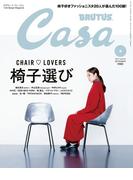 Casa BRUTUS (カーサ・ブルータス) 2017年 9月号 [椅子選び](Casa BRUTUS)