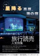 旅行読売17年9月号「星降る高原、海の宿」
