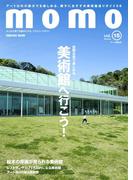 momo vol.15 アート特集号