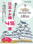 便利な名城データつき!城めぐりのお供に!日本のお城 45選(SMART BOOK)