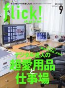 【期間限定ポイント40倍】flick! 2017年9月号