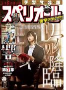 ビッグコミックスペリオール 2017年17号(2017年8月10日発売)