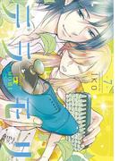 テラモリ 7(裏少年サンデーコミックス)
