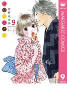 日日(にちにち)べんとう 9(マーガレットコミックスDIGITAL)