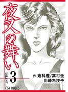夜叉の舞い【分冊版】 3巻(倉科遼COMIC)