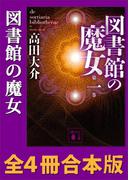 図書館の魔女 全4冊合本版