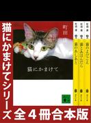 「猫にかまけて」シリーズ 全4冊合本版