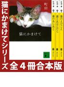 「猫にかまけて」シリーズ 全4冊合本版(講談社文庫)