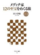 カラー版 メディチ家12の至宝をめぐる旅(アスキー新書)